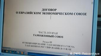 Договор о создании ЕАЭС