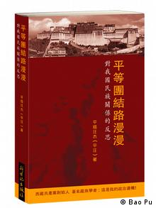 Buchcover Ping Cuo Wangjie über Tibet