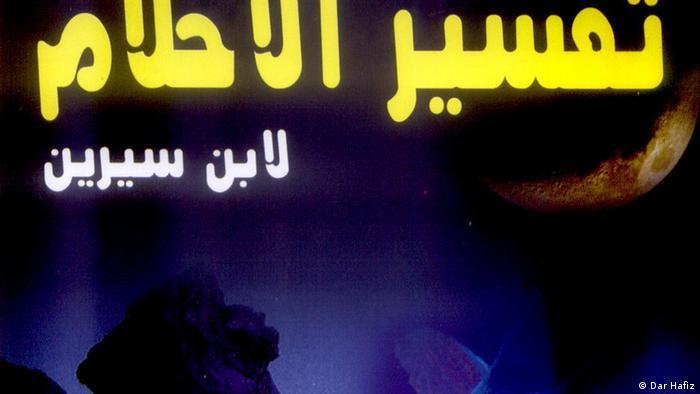 Buchcover Erklärung der Träume von Ibn Sirin
