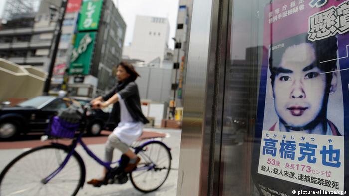 Japon Aum Shinrikyo Mitglied wird gesucht Plakat