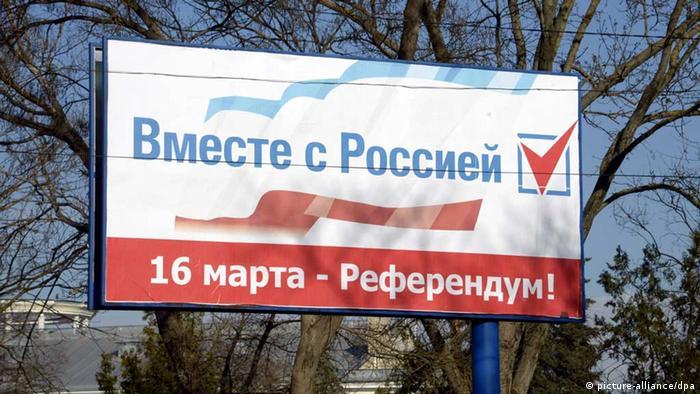 Плакат на референдуме в Крыму Вместе с Россией