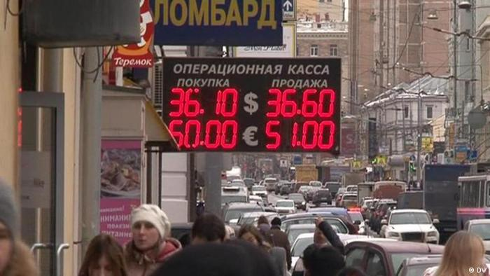 Street shot in Moscow showing curency exchange rate