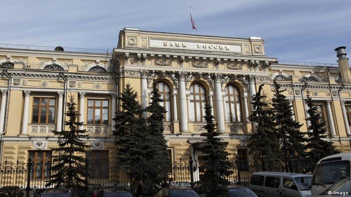 Руководство Центробанка России - фото 10