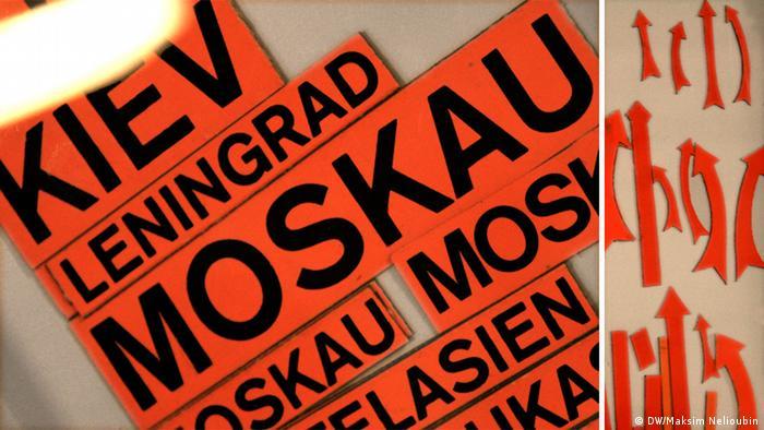 Магнитные таблички с названиями советских городов в штабном центре