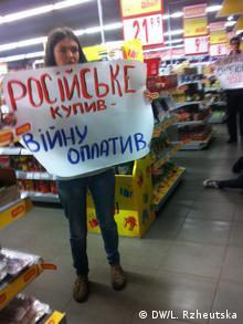 Наглядна агітація за бойкот російських товарів