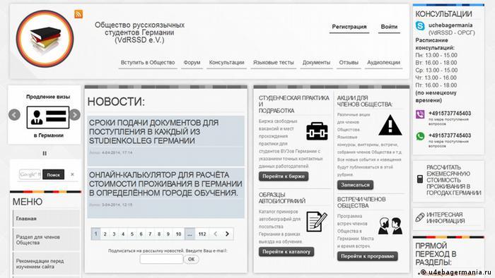 Интернет-портал Общества русскоязычных студентов в Германии