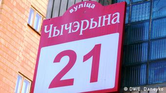 Название улицы на белорусском языке