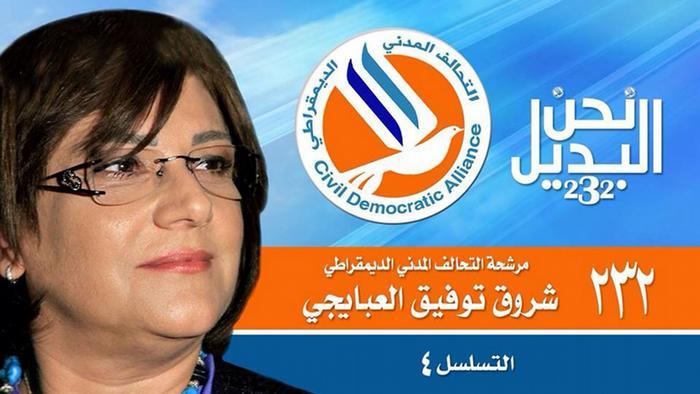 Iran Shoruk Abaychi Wahlplakat