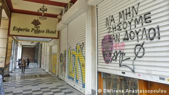 Μια νέα σχετικά μόδα εκτυλίσσεται στους τοίχους της Αθήνας
