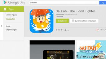Sai Fah The Flood Fighter (App)