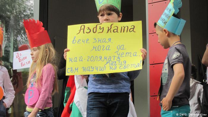 Bulgarien Deutschland Schule in Köln