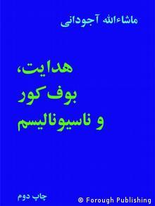 Buchcover Mashallah Ajoudani iranischer Schriftsteller EINSCHRÄNKUNG