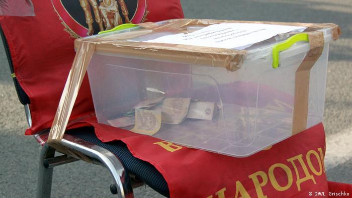 Коробка для сбора средств