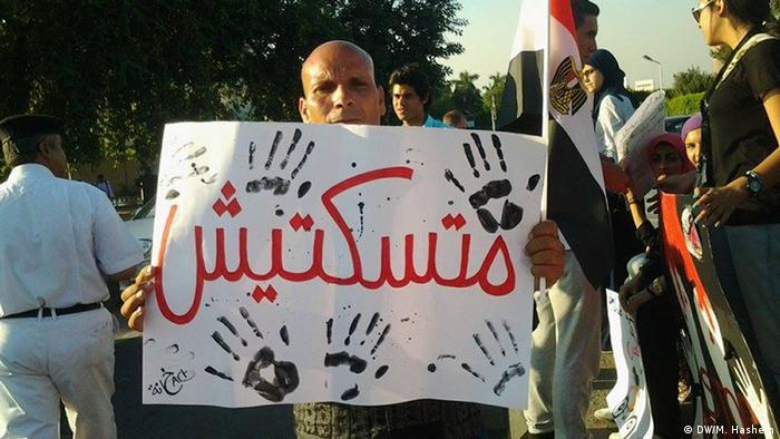 صورة من الأرشيف: من مظاهرة في القاهرة عام 2014 ضد التحرش والاعتداء الجنسي ضد النساء في مصر