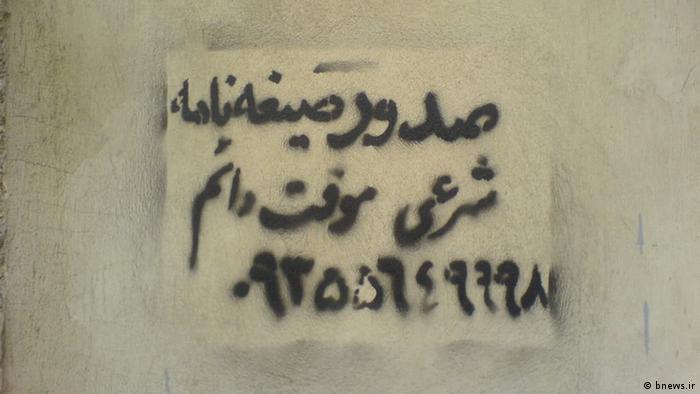 Iran Galerie KW 25