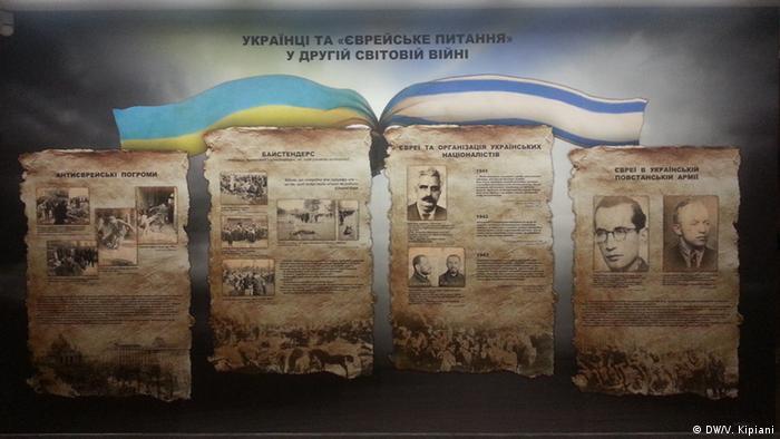 Вперше в єврейському музеї висвітлено не тільки трагічні сторінки українсько-єврейських взаємин, але і праведництво, і участь євреїв в ОУН і УПА