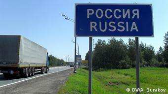 На границе России и Беларуси