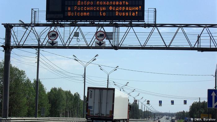Граница между Беларусью и Россией