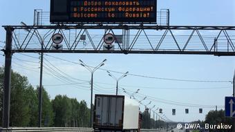 При въезде в РФ