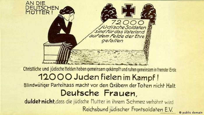 Плакат Союза еврейских фронтовых солдат 1920 года