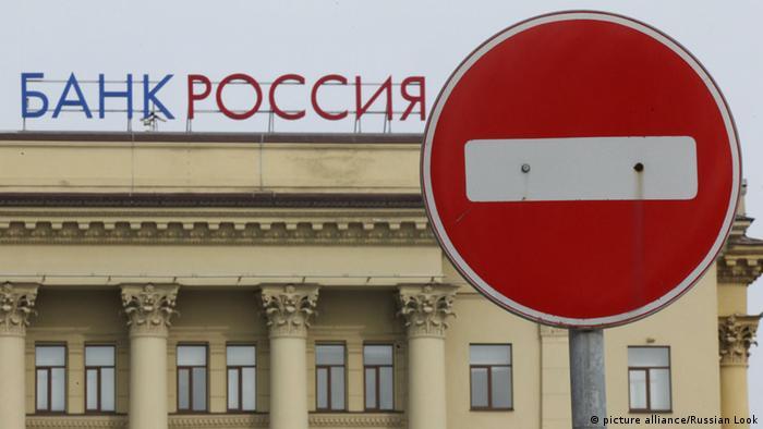 Офис банка Россия
