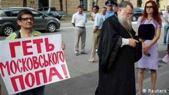 Протест проти УПЦ МП в Києві, архів 2014 року