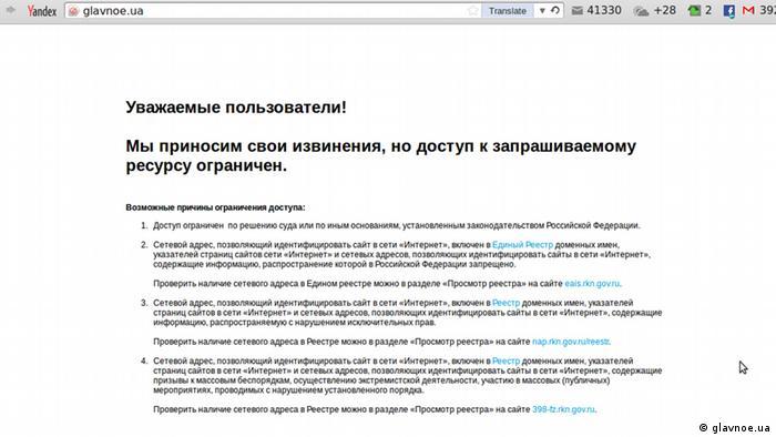 Скриншот заблокированной страницы