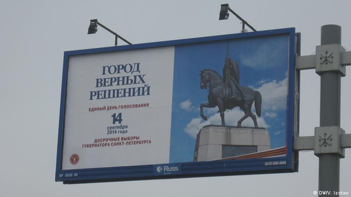 Рекламный постер, призывающий жителей Санкт-Петербурга идти на выборы