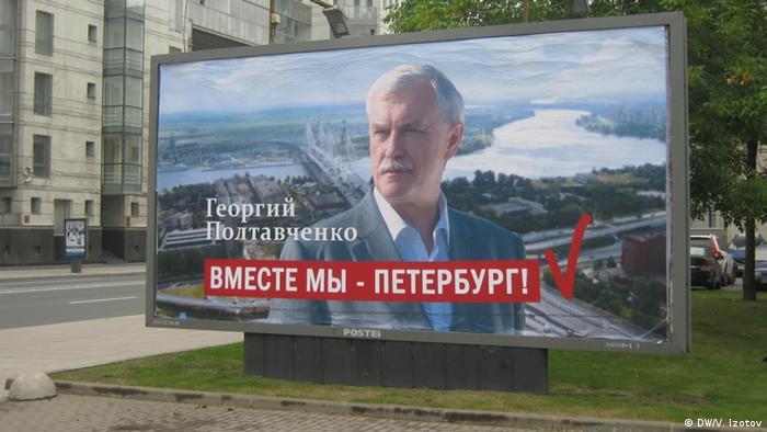 Плакат с портретом Георгия Полтавченко