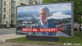 Один из немногих в городе рекламных постеров врио губернатора города Полтавченко