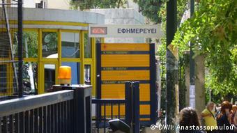 Η λιτότητα έπληξε καίρια τα ελληνικά νοσοκομεία