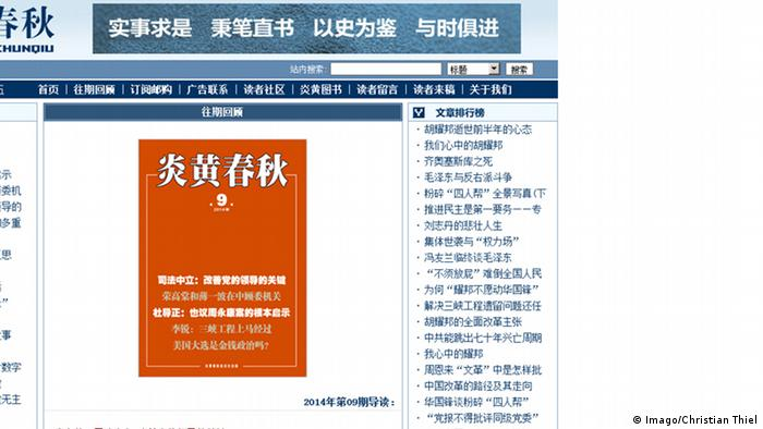 Screenshot YanHuang ChunQiu