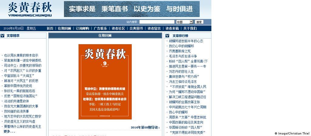 Screenshot YanHuang ChunQiu