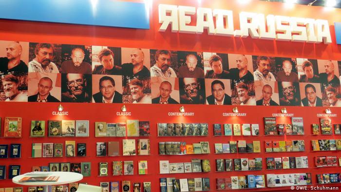 Российский стенд