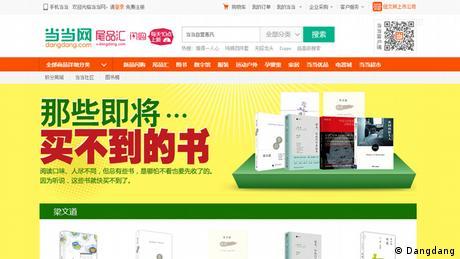 Screenshot E-Commerce China Dangdang Konkurrenz Amazon Online Shop Bücher