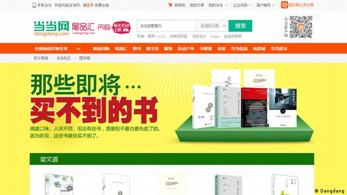 Screenshot E-Commerce in China: Dangdang online bookseller