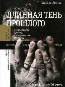 Обложка российского издания книги Алейды Ассман