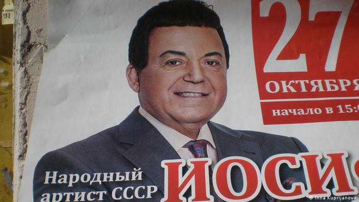 Плакат Иосифа Кобзона