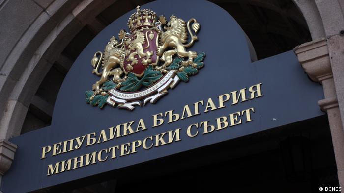 Sjedište bugarske vlade
