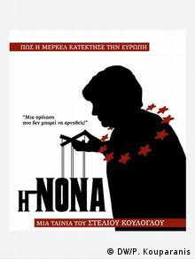 «Η Νονά». Αφίσα της ταινίας