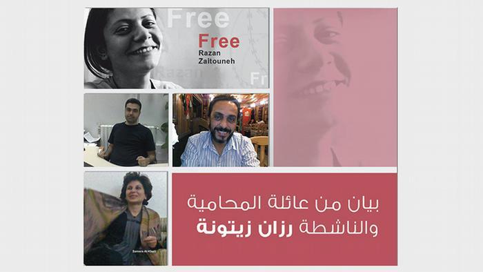 Screenshot Aufruf zur Freilassung von Razan Zaitouneh