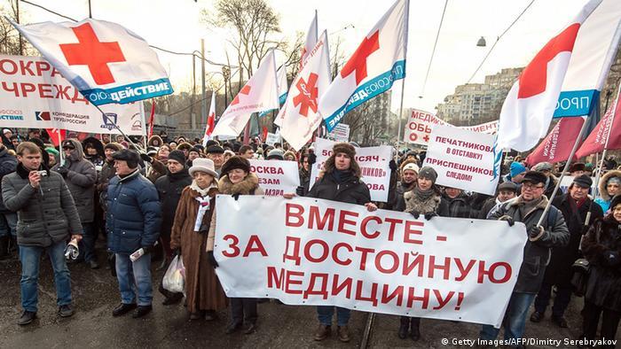 Демонстранты в Москве несут транспарант Вместе - за достойную медицину (фото из архива)