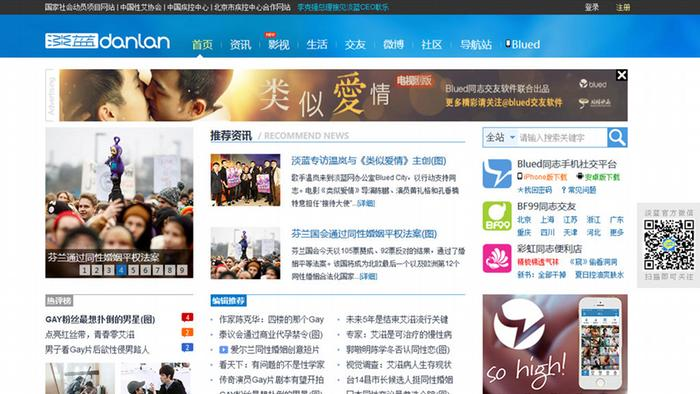 Screenshot Danlan.org