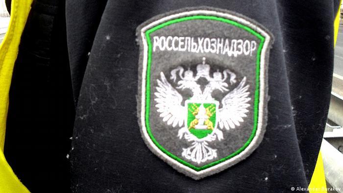 Нашивка-знак фитосанитарной службы России