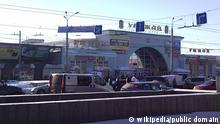 Description English: Vinnytsia, Urozhay Market Date 4 February 2014, 11:29:54 Source Own work Author Андрій Стебелєв Bild: : wikipedia/public domain