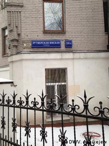 Дом, на котором установлена первая табличка