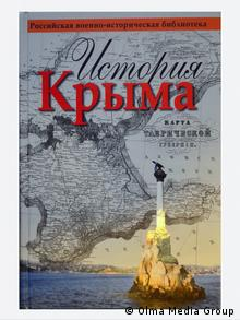 Обгортка книжки История Крыма