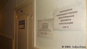 Вывеска в коридоре управления соцзащиты Шевченковского района Киева