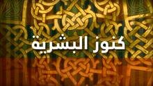 01.2015 DW Schätze der Welt arabisch (Sendungslogo)