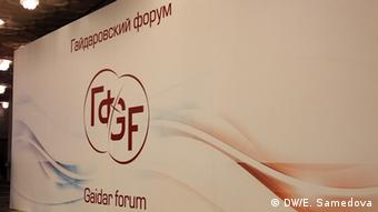 Логотип Гайдаровского форума